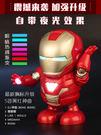 會跳舞的鋼鐵俠 抖音同款玩具 網紅復仇者4蹦迪會跳舞的鋼鐵俠 跳舞機器人 『小宅妮時尚』