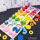 幼玩具1數字2積木拼圖3歲半4開髮5寶寶6男女孩啟蒙益智力早教 【全館免運】