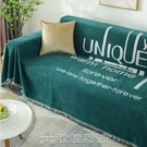 沙發布網紅沙發巾全蓋防塵布萬能沙發套罩防滑沙發墊蓋布