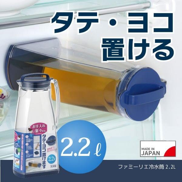 【現貨】日本製 OSK 可倒放不漏水大容量冷水壺 2.2L -HE