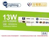 舞光 LED-T813DGL-ES 13W 6500K 白光 全電壓 4尺 高光效 T8日光燈管 節能標章 _ WF520224