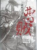 【書寶二手書T6/武俠小說_CXK】曹賊(第二部)8-老將怒威野望_庚新(風回)