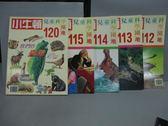 【書寶二手書T6/少年童書_RFD】小牛頓_112~120期間_共5本合售_我們的台灣等