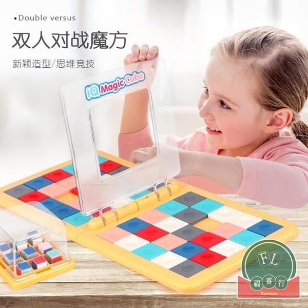 雙人對戰親子互動桌面游戲兒童益智玩具邏輯思維訓練【福喜行】