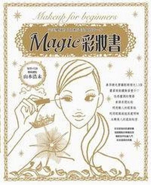 (二手書)Magic彩妝書