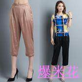 實拍女褲純色仿真絲綢緞休閒褲鉛筆褲大尺碼寬鬆七分褲