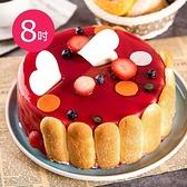 【南紡購物中心】樂活e棧-母親節造型蛋糕-莓果甜心蛋糕1顆(8吋/顆)