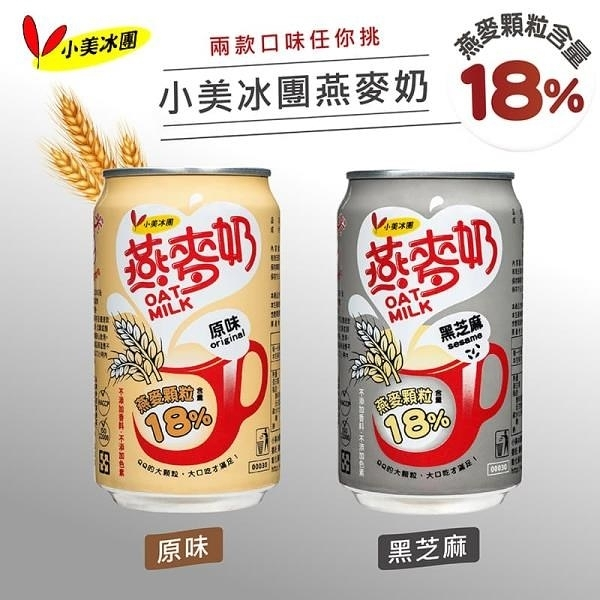 【南紡購物中心】小美冰團-原味/黑芝麻燕麥奶(含顆粒)x24罐/箱(310ml/罐)