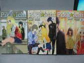 【書寶二手書T8/漫畫書_MMJ】Pikaichi正義之星_3~5集間_共3本合售_槙陽子
