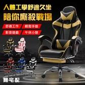多功能 電競椅 賽車可躺式 電腦椅 辦公椅 遊戲椅 賽車椅【A0104】無擱腳款