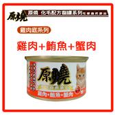 【力奇】原燒貓罐-雞肉底系列(雞肉+鮪魚+蟹肉)80g -24元/罐 可超取(C182F05)