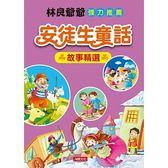 世界經典童話:安徒生童話故事精選