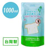 寶寶樂 防蹣抗菌洗衣精 1000ml 補充包 嬰幼兒專用 0210 好娃娃