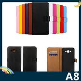 三星 Galaxy A8 平紋糖果色保護套 素面側翻皮套 商務簡約 支架 插卡 錢夾 磁扣 手機套 手機殼
