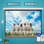 投影幕布 電動抗光家用幕布自動升降高清投影機幕布壁掛幕T 1色