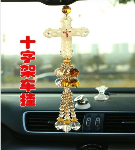 車載掛件-汽車十字架車內掛件基督教耶穌掛飾平安水晶車載吊墜高檔車掛飾品 多麗絲旗艦店
