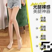4雙|菠蘿絲襪女薄款防勾絲超薄隱形性感黑肉色連褲襪【左岸男裝】