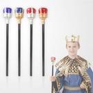 萬聖節 國王 權杖 王子裝扮 桌遊裝扮 道具 搞怪/惡搞/尾牙/變裝/遊行/COS【塔克】