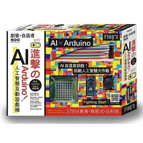 FLAG`S 創客‧自造者工作坊 - 進擊的 Arduino!AI 人工智慧互動遊戲機