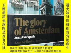 二手書博民逛書店The罕見glory of Amsterdam(阿姆斯特丹的榮耀