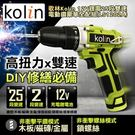 歌林Kolin 12V鋰電25段雙速電動...