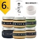 皇阿瑪-黑芝麻醬+白芝麻醬+花生醬+杏仁醬+南瓜籽醬+堅果醬 300g/瓶(6入) 贈送3個陶瓷杯!