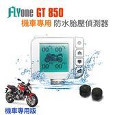 Flyone GT850 同GT800 機車 IPX7 防水 胎壓偵測器 重機適用 另 GT600 plus