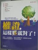 【書寶二手書T8/股票_ZGQ】權證,這樣賺就對了!_潘俊賢
