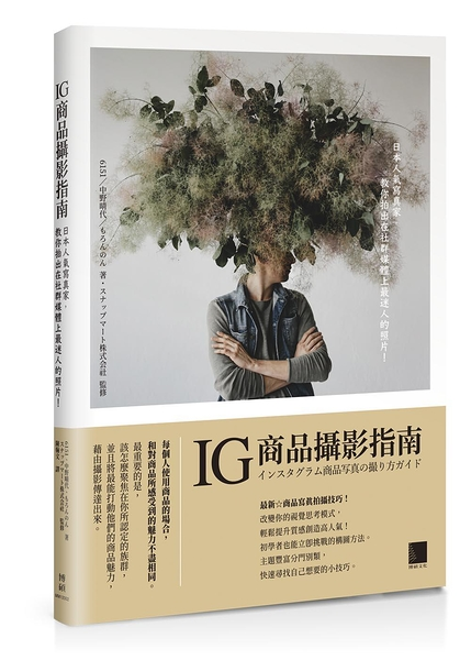 IG商品攝影指南:日本人氣寫真家,教你拍出在社群媒體上最迷人的照片!