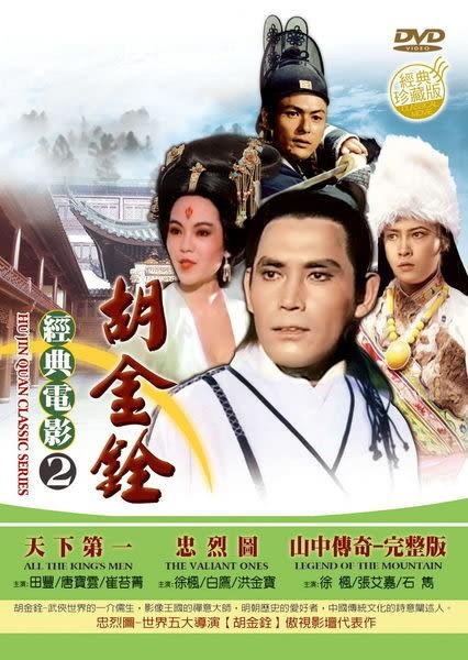 胡金銓 經典電影 2 DVD (購潮8)