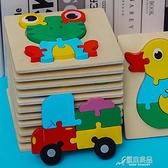 益智拼圖拼圖兒童1-2歲半寶寶3木質手抓板早教男女孩玩具益智力多功能動腦【原本良品】
