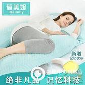 孕婦枕頭 護腰側睡枕/托腹枕 Tzfy3