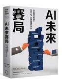 AI未來賽局:中美競合框架下,科技9巨頭建構的未來【城邦讀書花園】
