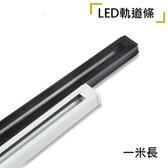 【光的魔法師 Magic Light】LED軌道燈專用軌道條 一米長黑色