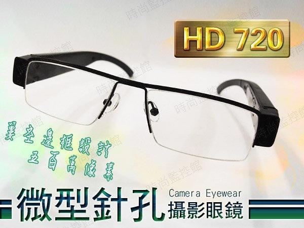 『時尚監控館』最新第7代HD720P眼鏡 針孔 攝影機 錄影 拍照 行車紀錄 器 檢舉達人 勝 M1 M2