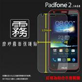 ◆霧面螢幕保護貼 ASUS Pad Fone 2 A68 保護貼 軟性 霧貼 霧面貼 磨砂 防指紋 保護膜