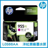 HP 955XL 高容量 洋紅 原廠墨水匣 L0S66AA 原裝墨水匣 墨水匣 印表機墨水匣