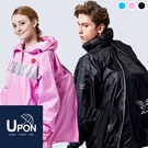 多功能可收納背包雨衣/3色 兩件式雨衣 多功能機車雨衣 台灣製造 UPON雨衣