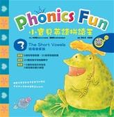 (二手書)小寶貝英語拼讀王 Phonics Fun 3----The Short Vowels 短母音家族 (書..