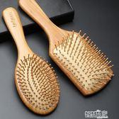 按摩梳 木丁丁氣囊按摩梳子頭部順髪美髪梳卷髪梳靜電氣墊化妝木梳頭皮防【全館九折】