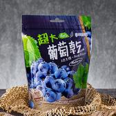 (買一送一)自然時記 巨無霸有籽葡萄乾 250g /包