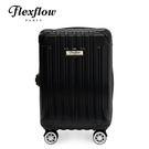 Flexflow 里爾系列 法國精品智能秤重 髮絲黑 19吋 防爆拉鍊 容量可加大 旅行箱 行李箱 登機箱