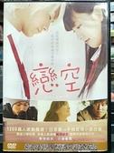 挖寶二手片-0B02-673-正版DVD-日片【戀空】-新垣結衣 三浦春馬 小出惠介(直購價)