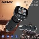 【行車安全】PAPAGOTireSafe S22E胎壓偵測儀(胎外式)多角度顯示器 即時胎壓胎溫監控 外接USB