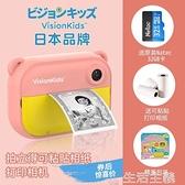 兒童相機 兒童數碼相機高清可拍照打印拍立得玩具粉色小單反日本 生活主義