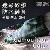 《現貨》最新版 迷彩紋防水矽膠雨鞋套 彈性耐磨耐拉扯 防汙超好洗 易穿脫 無異味