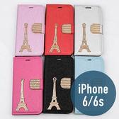 iPhone 6 / 6S 蠶絲紋 巴黎鐵塔鑲鑽扣皮套 插卡 支架 側翻皮套 手機套 殼 保護套 配件