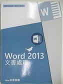 【書寶二手書T6/電腦_DGZ】Word2013文書處理_附光碟