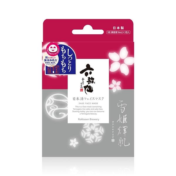 雪姬輝肌 日本酒面膜(六歌仙) 18mlx3片 【美人密碼】