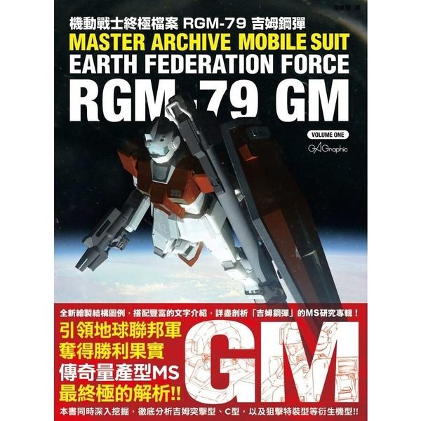 機動戰士終極檔案RGM-79吉姆鋼彈